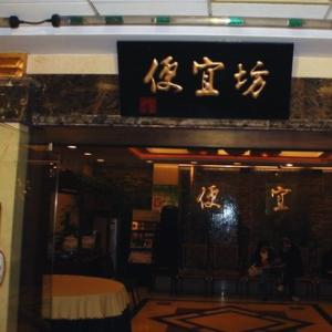 便宜坊烤鸭熟食店