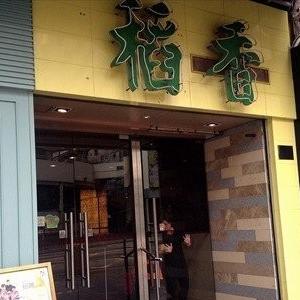 稻香茶餐厅武汉