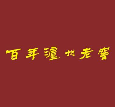 百年瀘州老窖專賣