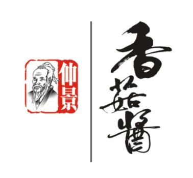 仲景香菇醬調味品