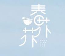 春田花花砂锅