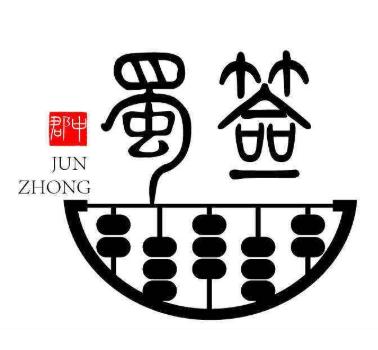 蜀簽串串香火鍋