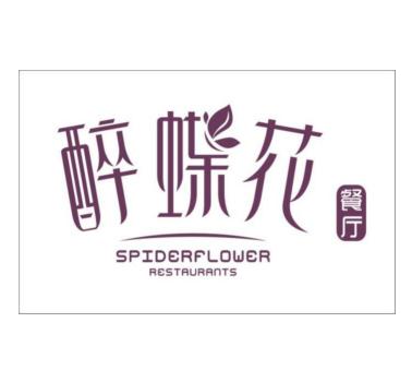 醉蝶花餐厅