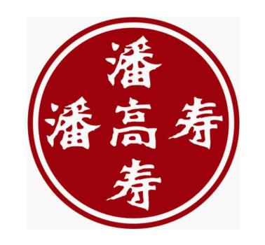 潘高寿黑人参