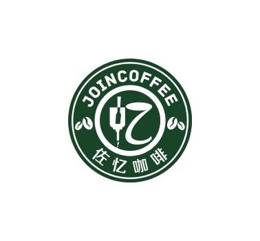 佐忆咖啡馆