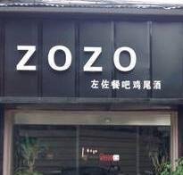 左佐咖啡屋