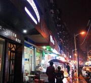 紫金港堕落街