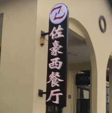 佐豪西餐厅