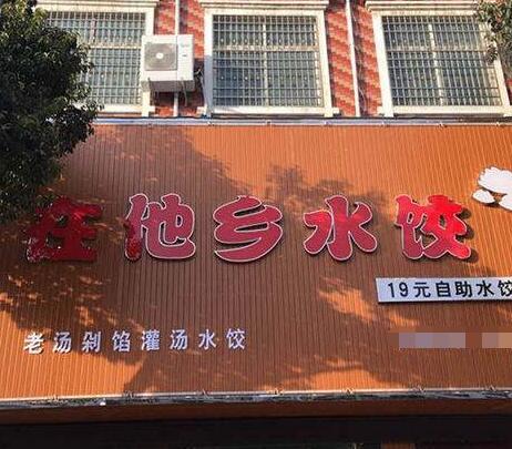 在他乡水饺