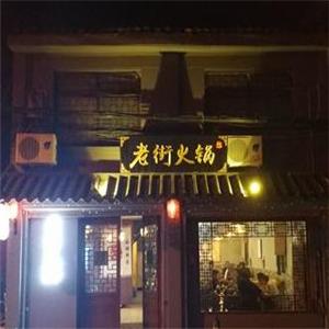 重庆老街火锅