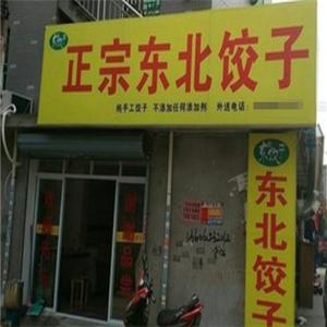 正宗东北水饺