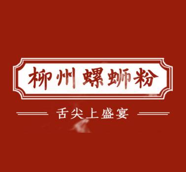 正宗柳州螺蛳粉