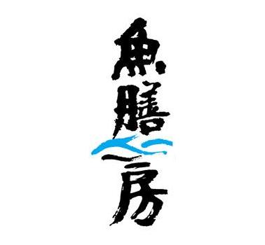 鱼膳房火锅