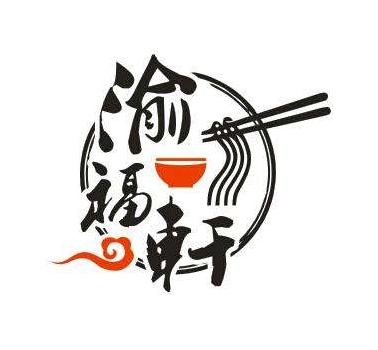 渝福軒火鍋米線