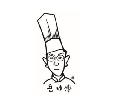 岳师傅砂锅