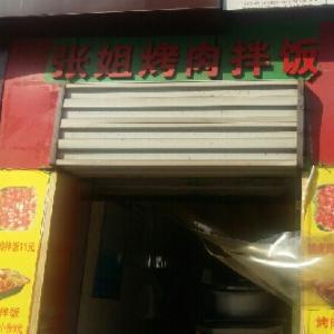 张姐烤肉饭中式快餐