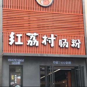 红荔村肠粉小吃