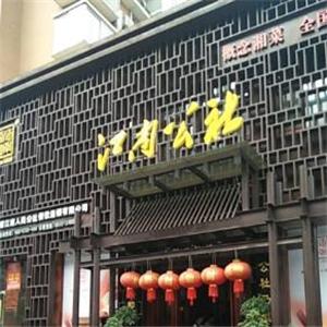 江南公社湘菜馆