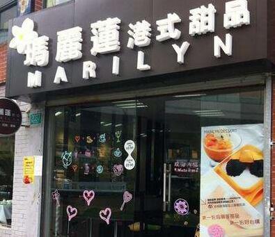 玛丽莲甜品屋