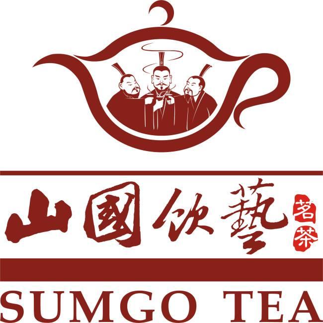 山国饮艺茶叶