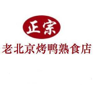 老北京烤鸭熟食店