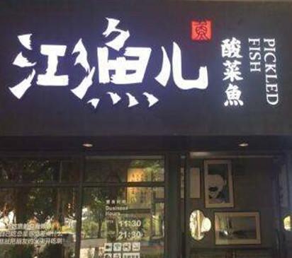 南京鱼儿酸菜鱼