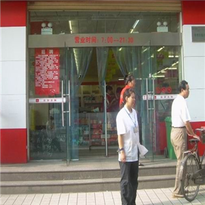 中北永明超市