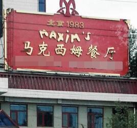 北京马克西姆餐厅