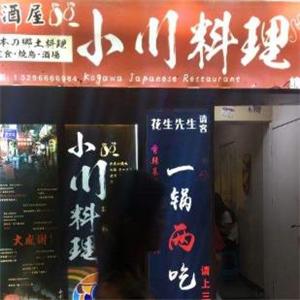 武汉小川料理