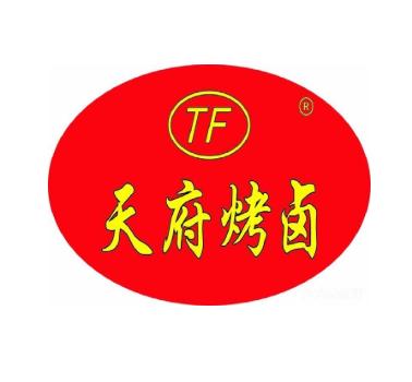 天府烤卤熟食店