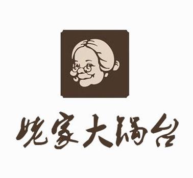 北京姥家大锅台