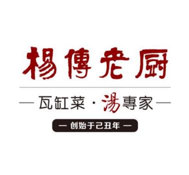 杨传老厨营养快餐