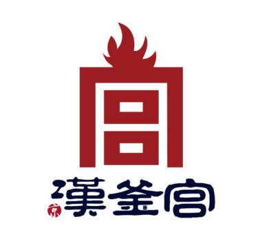 汉釜宫烤肉自助