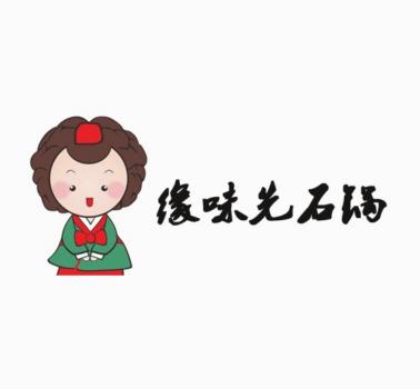 缘味先石锅