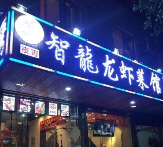 智龍龙虾菜馆