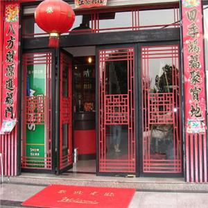 智婷土菜馆