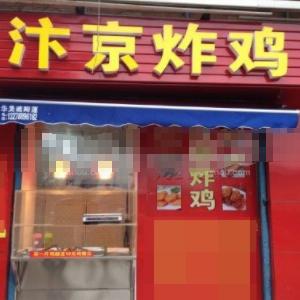 汴京炸鸡油炸小吃