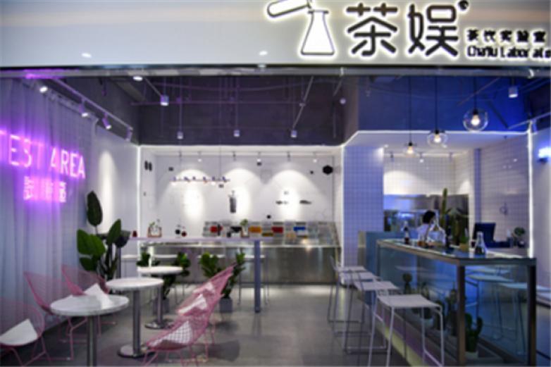 茶娛奶茶實驗室加盟