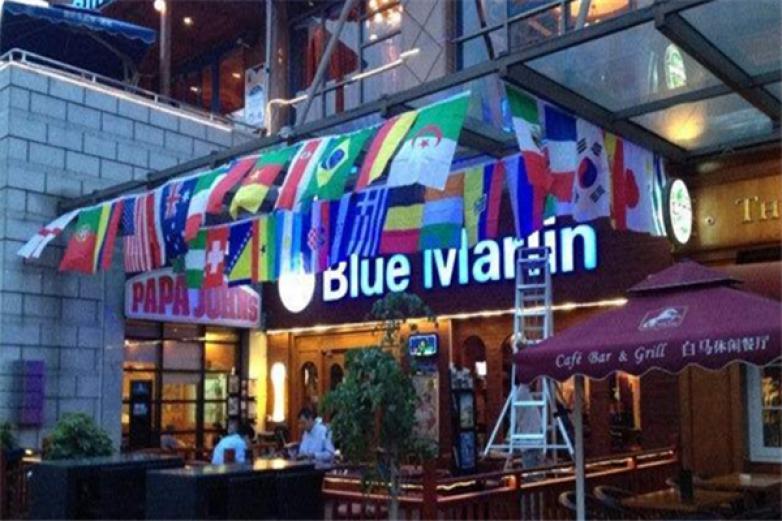 蓝枪鱼西餐酒吧加盟