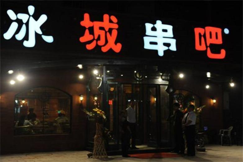 冰城串吧中式燒烤加盟