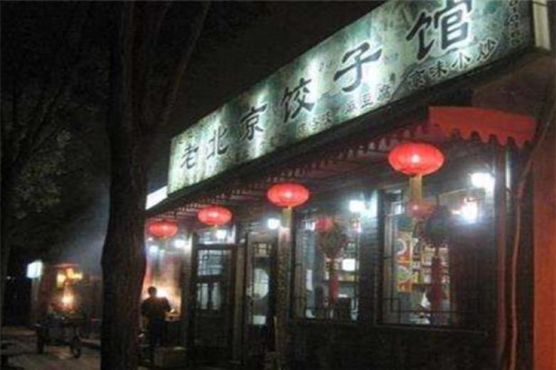 老北京餃子館加盟