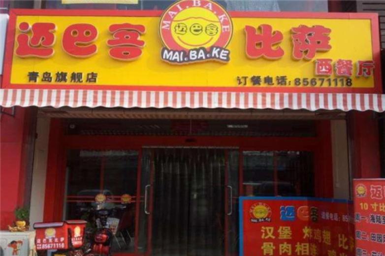 北京迈巴客加盟