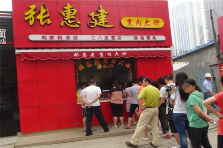 张惠建熏肉大饼加盟