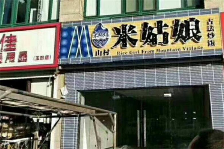 山村米姑娘炒飯快餐加盟