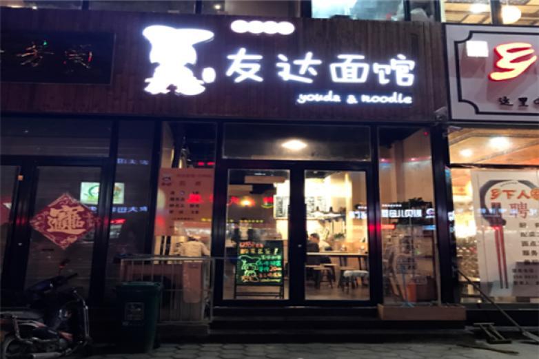 上海友达面馆加盟