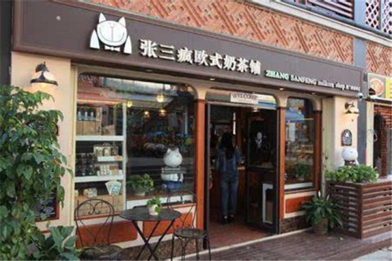 上海张三疯奶茶加盟