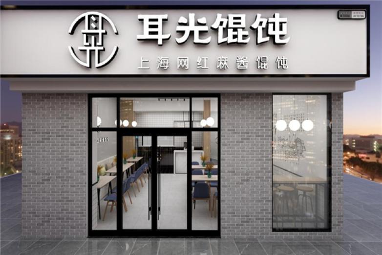 上海耳光馄饨加盟