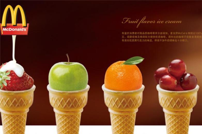 麦当劳冰淇淋冷饮加盟