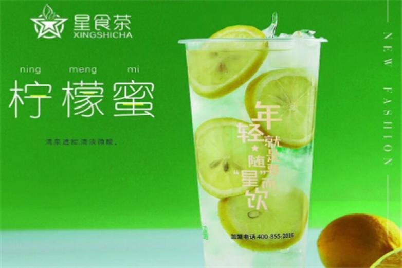 武汉星食茶加盟