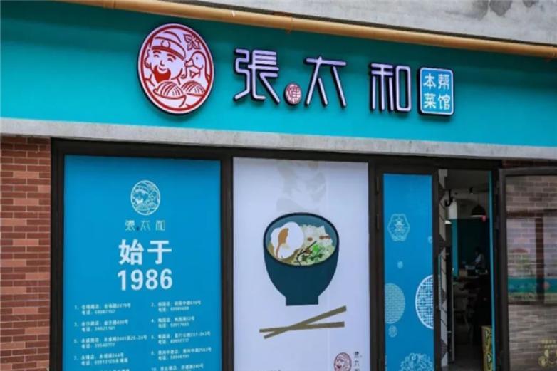 苏州江浙加盟